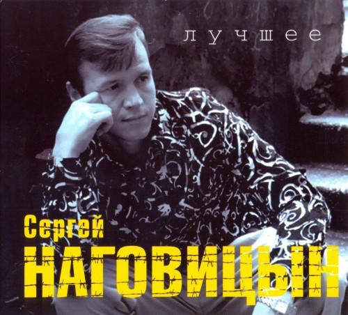 sergej-nagovitsyn-luchshee-2cd-digipak