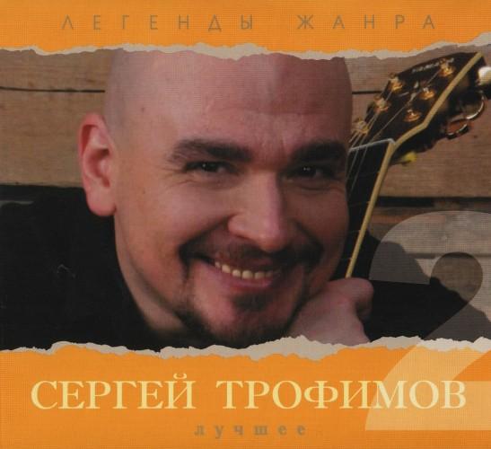 sergej-trofimov-luchshee-2-2cd-digipak
