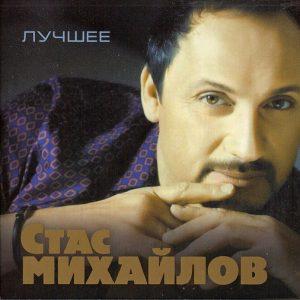 stas-mihajlov-luchshee-2cd-digipak