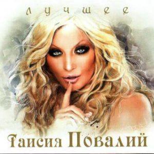 taisiya-povalij-luchshee-2cd-digipak