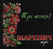 trio-marenich-tri-topoli-chastina-1-2005-digipak