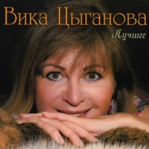 vika-tsyganova-luchshee-2cd-digipak