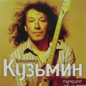 vladimir-kuzmin-luchshee-2cd-digipak