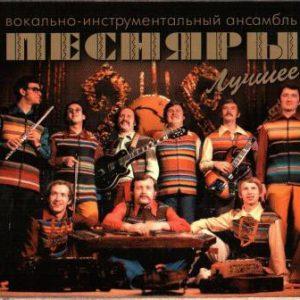 vokalno-instrumentalnyj-ansambl-pesnyary-luchshee-2cd-digipak