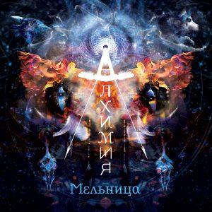 melnitsa-alhimiya-2015-special-size-box