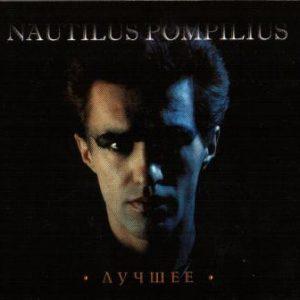 nautilus-pompilius-luchshee-2cd-digipak