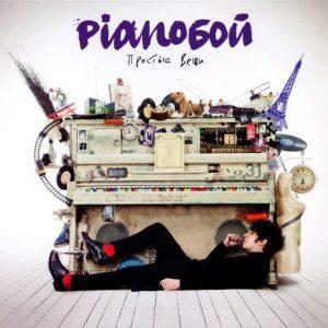 pianoboj-prostye-veshhi-2012-digipak