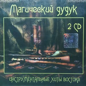 sbornik-magicheskij-duduk-instrumentalnye-hity-vostoka-2cd-digipak