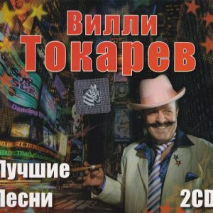 villi-tokarev-luchshie-pesni-2cd-digipak