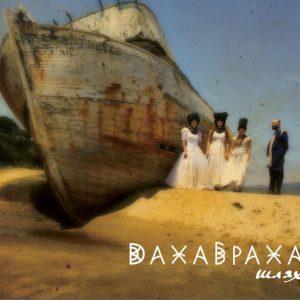 ДахаБраха – Шлях (2016, Digibook)