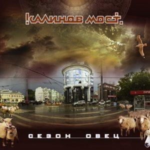 Калинов Мост - Сезон Овец (2016, Digipak)