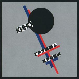 Кино – Группа Крови (2012)
