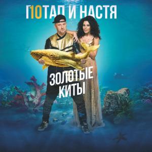 Потап и Настя - Золотые Киты (2017)