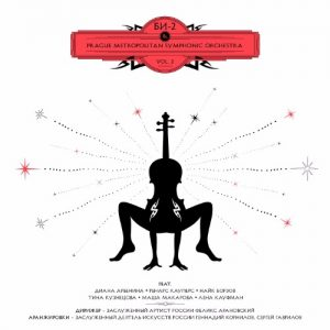 БИ-2 - БИ-2 & Prague Metropolitan Symphonic orchestra vol. 2 (2017, Digipak)