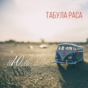 Tabula-Rasa-Yyul-albom-cover-300x300