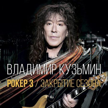 Владимир Кузьмин – Рокер 3 — Закрытие сезона (2017, Digipack)