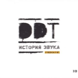 DDT ‎– История Звука (3CD, 2017) (Digipak)