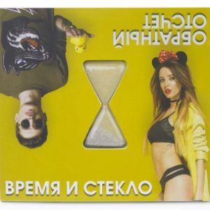 Vremya_i_Steklo___Obratniy_otschyot__2017__592424aed676d