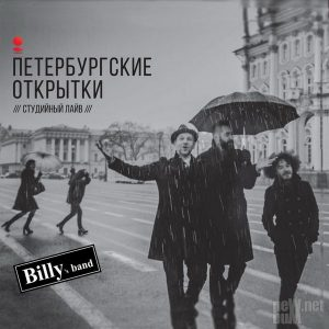 Billy's Band - Петербургские открытки (2017, Digipak)