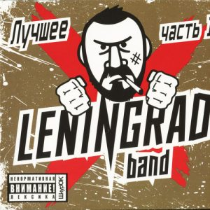 Ленинград – Лучшее часть II (2CD, 2016) (Digipak)