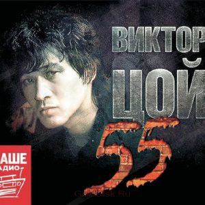 Виктор Цой - 55 (3 CD)