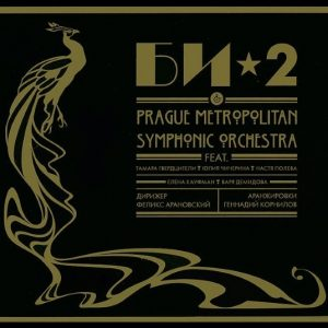 БИ-2 - БИ-2 & Prague Metropolitan Symphonic orchestra vol. 1 (2017, Digipak)