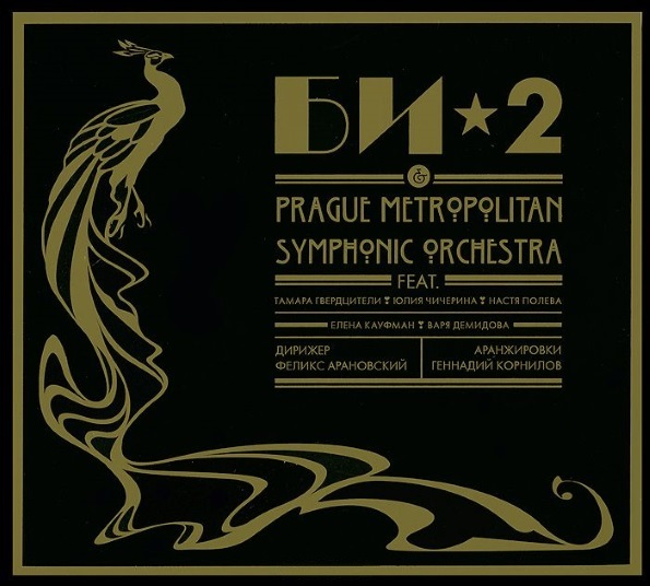 БИ-2 — БИ-2 & Prague Metropolitan Symphonic orchestra vol. 1 (2017, Digipak)