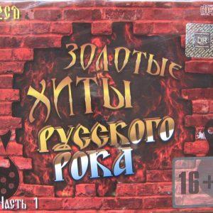 Сборник - Золотые Хиты Русского Рока. Часть 1 (2CD, Digipak)
