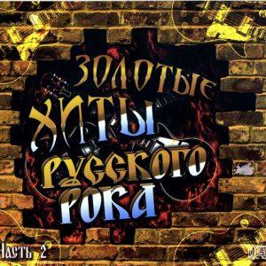 Сборник - Золотые Хиты Русского Рока. Часть 2 (2CD, Digipak)