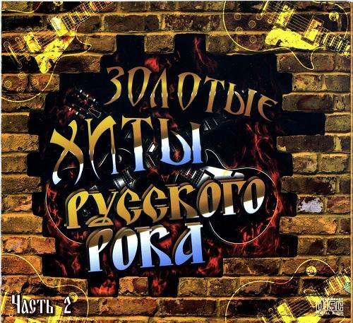 Сборник — Золотые Хиты Русского Рока. Часть 2 (2CD, Digipak)