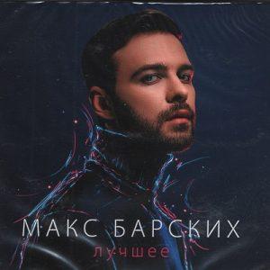 barsk_1