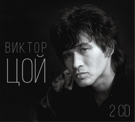 ViktorTsoj-Luchshiepesni(2CD)(2017)