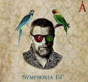 Борис Гребенщиков - Symphonia БГ (2017)(Import)