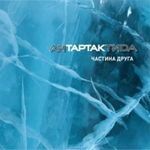 tartak-antartaktida.-chastina-druga-2017