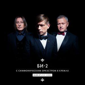 bi2_bi2_s_simfoniceskim_orkestrom_v_kremle_live