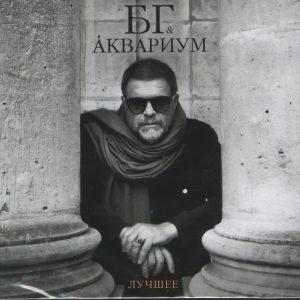 БГ и Аквариум - Лучшее (2CD, digipak)