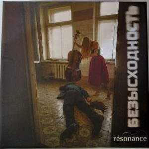 Resonance - Безысходность (2016) (Box, Limited)