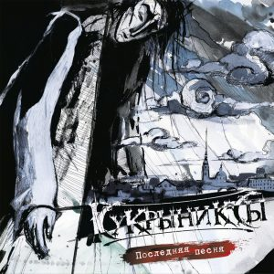 Кукрыниксы - Последняя Песня (2 cd) (2018) (Import)