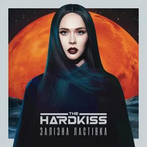 The Hardkiss - Залізна Ластівка (2018)
